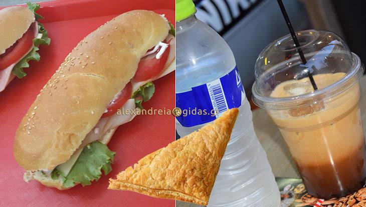 Και καφέ και σάντουιτς (ή τυρόπιτα) και νεράκι από το COFFEE STATION στην Αλεξάνδρεια MONO με 2 ευρώ!