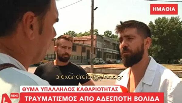 Στις ειδήσεις του Alpha ο πυροβολισμός του υπαλλήλου στην Αλεξάνδρεια (βίντεο)