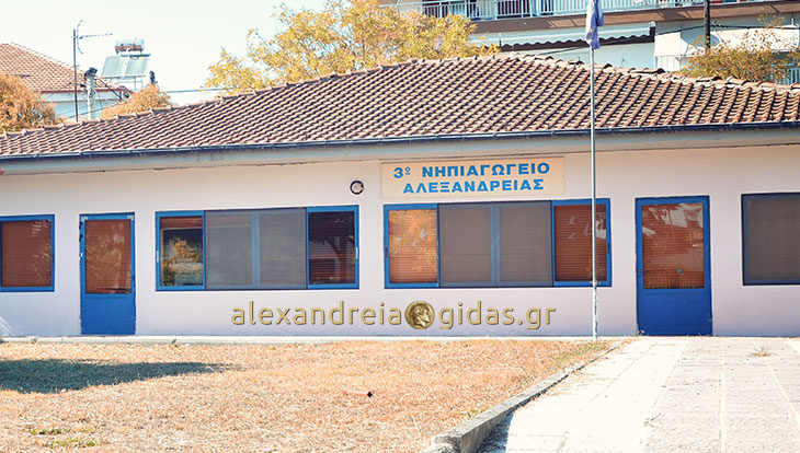 Βγήκε η προκήρυξη για 45 θέσεις καθαριστριών σε Δημοτικά και Νηπιαγωγεία του δήμου Αλεξάνδρειας – δείτε!