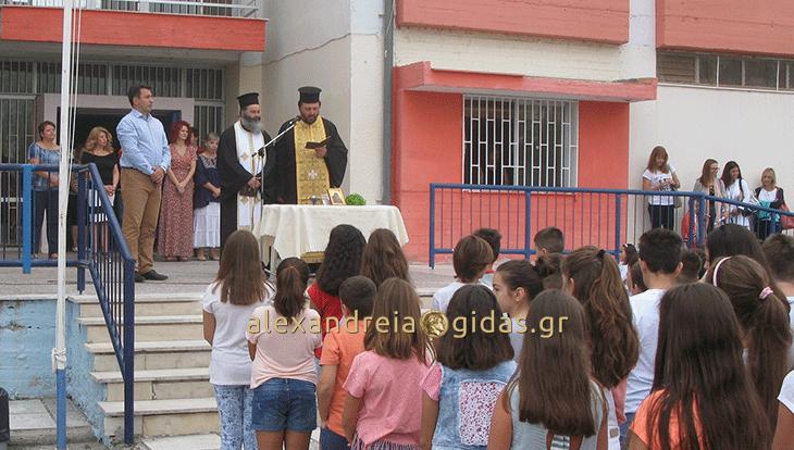 Η πρώτη μέρα και ο αγιασμός στο 4ο Δημοτικό Σχολείο Αλεξάνδρειας (φώτο-βίντεο)