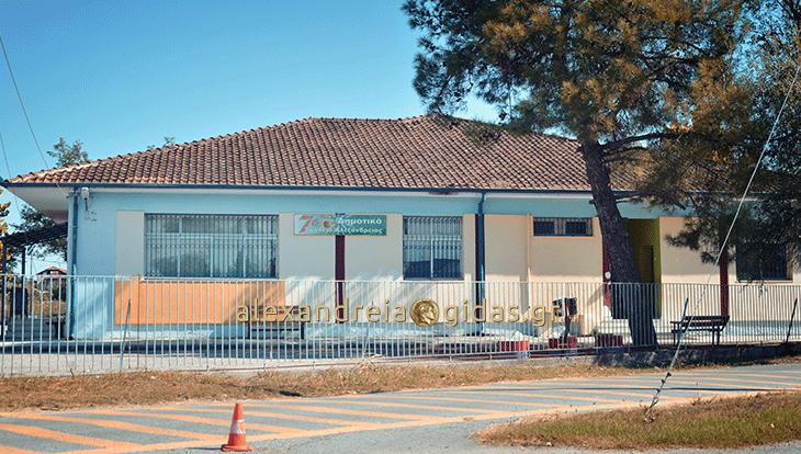 Στις 08:30 αύριο το πρωί ο Αγιασμός στο 7ο Δημοτικό Σχολείο Αλεξάνδρειας