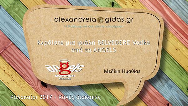 Κερδίστε ΔΩΡΕΑΝ μία φιάλη BELVEDERE στο ANGELS στην κλήρωση του Αλεξάνδρεια-Γιδάς!
