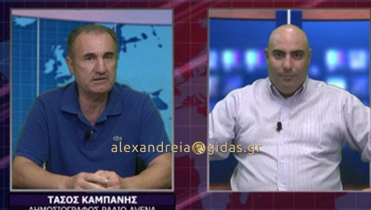 Στην ΠΕΛΛΑ τηλεόραση σήμερα το θέμα ανάμεσα στον δήμαρχο Αλεξάνδρειας και τους προέδρους Συρόπουλο – Κυτούδη