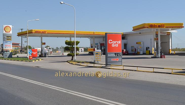 1 θέση εργασίας στο πρατήριο SHELL στην Αλεξάνδρεια (πληροφορίες)