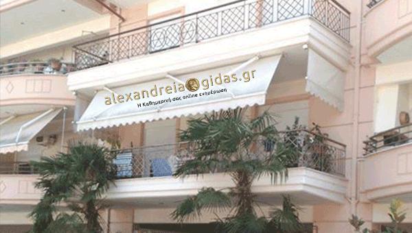 Ενοικιάζεται διαμέρισμα στην Αλεξάνδρεια (φώτο)