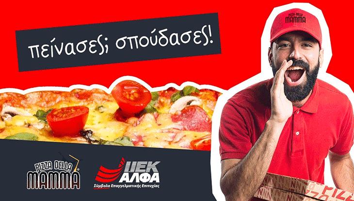 Pizza DELLA MAMMA στην Αλεξάνδρεια: Πείνασες; Σπούδασες!
