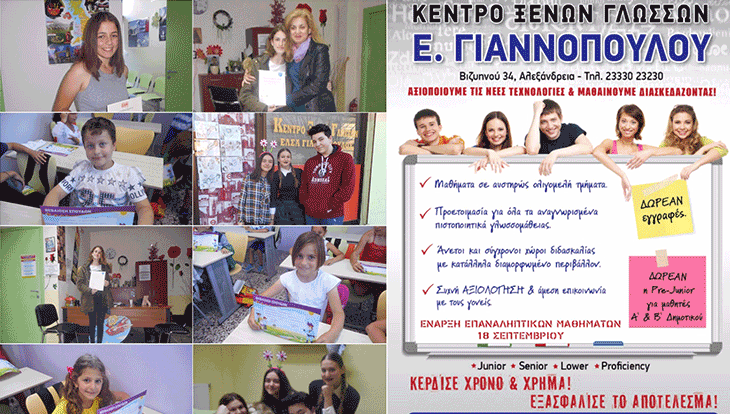 """Κέντρο Ξένων Γλωσσών """"ΕΛΣΑ ΓΙΑΝΝΟΠΟΥΛΟΥ"""": Συγχαίρουμε τους επιτυχόντες μας! (φώτο-ονόματα)"""