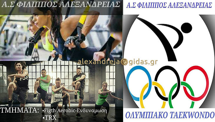 Α.Σ. ΦΙΛΙΠΠΟΣ Αλεξάνδρειας: Από τον Οκτώβριο προγράμματα Fight – Aerobic – Ενδυνάμωση και TRX!