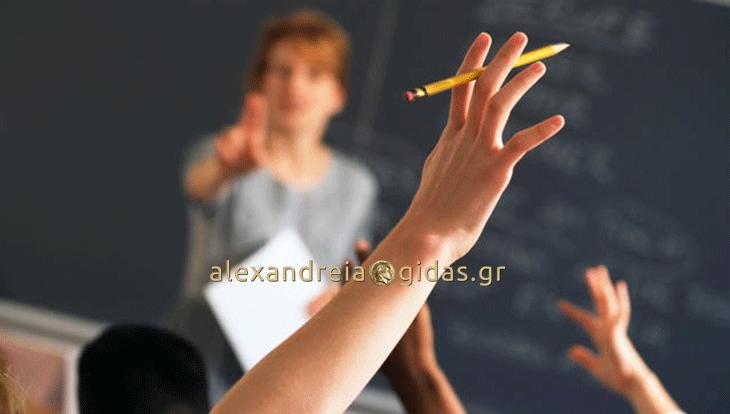 Άρχισαν οι εγγραφές για το Κοινωνικό Φροντιστήριο του δήμου Αλεξάνδρειας