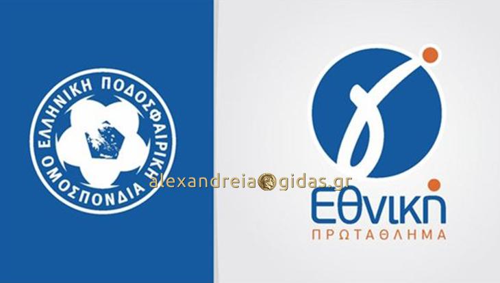 Δείτε το πρόγραμμα στον 2ο Όμιλο της Γ΄ Εθνικής – πως θα παίξουν Τρίκαλα, Αλεξάνδρεια και Νάουσα