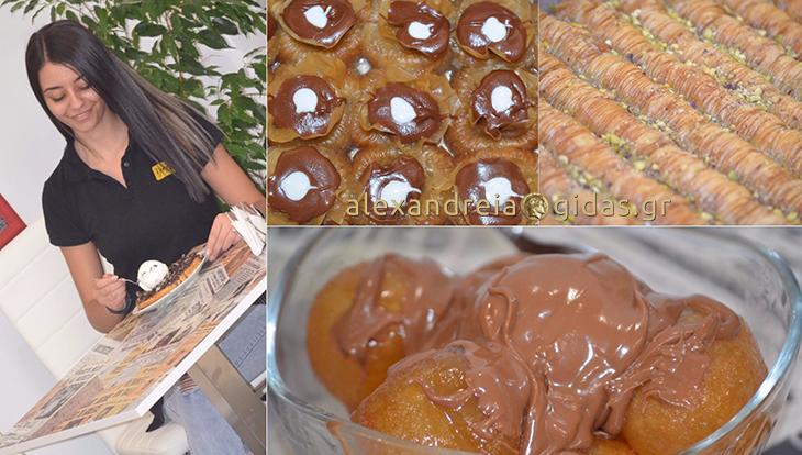 Εσείς δοκιμάσατε τα σιροπιαστά γλυκά στον ΓΚΛΑΒΙΝΑ; (φώτο)