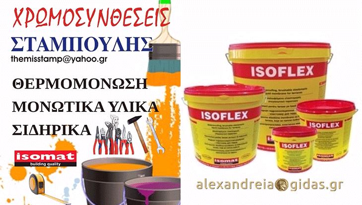 Μονώστε την ταράτσα σας με το επαλειφόμενο ελαστομερές, στεγανωτικό ISOFLEX από τον ΣΤΑΜΠΟΥΛΗ!