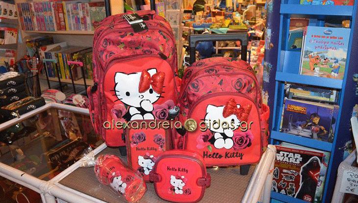 Βρείτε όλες τις επώνυμες σχολικές τσάντες στο Βιβλιοπωλείο ΚΥΤΤΑΡΟ στην Αλεξάνδρεια! (φώτο)