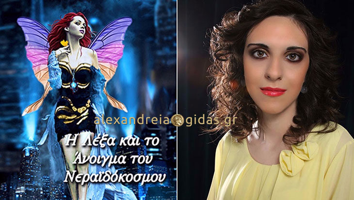 Την Τετάρτη 4 Οκτωβρίου στο Πλατύ η συγγραφέας Ανθούσα Κορτσίνογλου θα παρουσιάσει τα έργα της