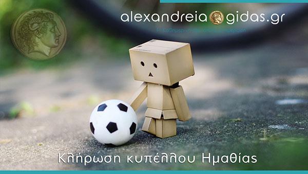 Οι σημερινοί αγώνες κυπέλλου στα γήπεδα της Ημαθίας (πρόγραμμα)