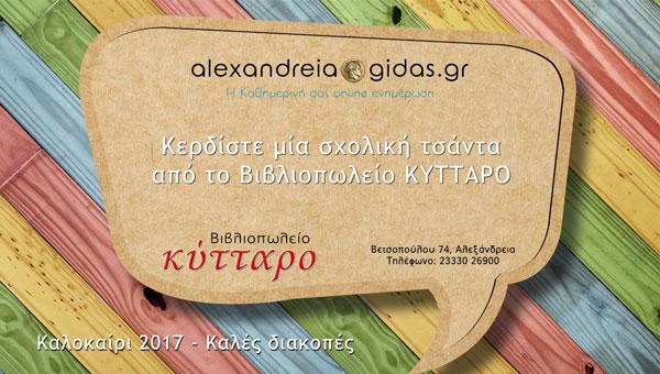 Κερδίστε ΔΩΡΕΑΝ μία επώνυμη σχολική τσάντα από το Βιβλιοπωλείο ΚΥΤΤΑΡΟ στην κλήρωση του Αλεξάνδρεια-Γιδάς!