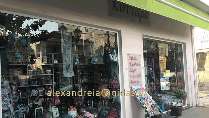 Βιβλία ξένων γλωσσών για όλες τις τάξεις στο Βιβλιοπωλείο ΚΥΤΤΑΡΟ στην Αλεξάνδρεια!