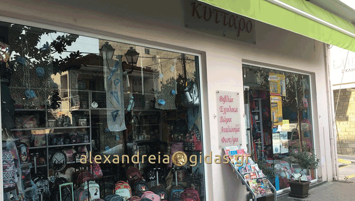 Ανοιχτά όλα τα απογεύματα του Σεπτέμβρη τα βιβλιοπωλεία ΚΥΤΤΑΡΟ και ΠΕΡΙΓΡΑΜΜΑ στην Αλεξάνδρεια