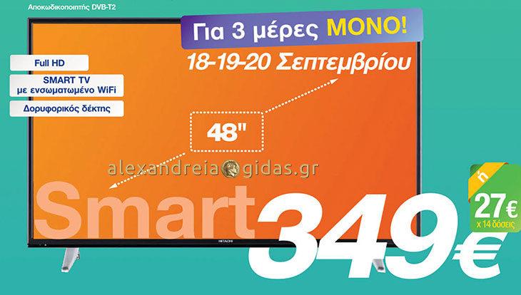 Τελευταία ημέρα προσφοράς αύριο Τετάρτη αυτή η τηλεόραση 48 ιντσών στον ΤΣΙΑΠΑΝΙΤΗ! (φώτο)