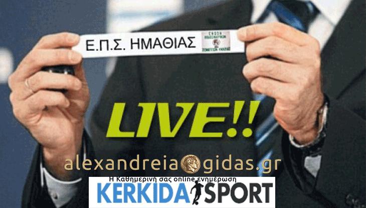 Δείτε LIVE την κλήρωση του κυπέλλου και των πρωταθλημάτων της ΕΠΣ Ημαθίας στο Αλεξάνδρεια-Γιδάς!