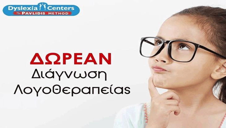 Τα Dyslexia Centers Pavlidis Method στην Αλεξάνδρεια ξεκινάνε τη σχολική χρονιά με ΔΩΡΕΑΝ διάγνωση λογοθεραπείας!