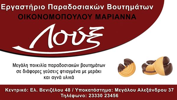 Εργαστήριο βουτημάτων ΛΟΥΞ στην Αλεξάνδρεια – τα προϊόντα του γνωστά σε όλη την Ελλάδα! (φώτο)