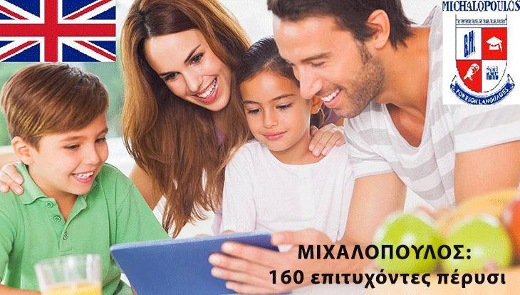 ΕΚΤΑΚΤΟ: Δωρεάν μαθήματα Αγγλικών στους γονείς μαθητών του ΜΙΧΑΛΟΠΟΥΛΟΥ!
