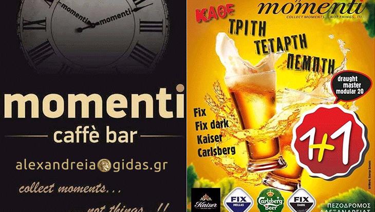 Συνεχίζονται ΚΑΙ τον Σεπτέμβριο τα 3ήμερα μπύρας στο momenti με 1+1 κάθε Τρίτη – Τετάρτη – Πέμπτη!