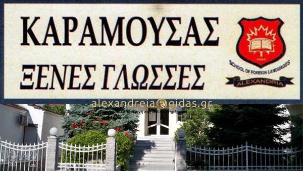 Ξένες Γλώσσες ΚΑΡΑΜΟΥΣΑΣ: Ξεκίνησαν οι εγγραφές (ονόματα επιτυχόντων)