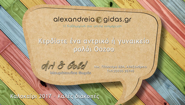 Κερδίστε ΔΩΡΕΑΝ ένα αντρικό ή γυναικείο ρολόι Oozoo από το ART & GOLD στην κλήρωση του Αλεξάνδρεια-Γιδάς!