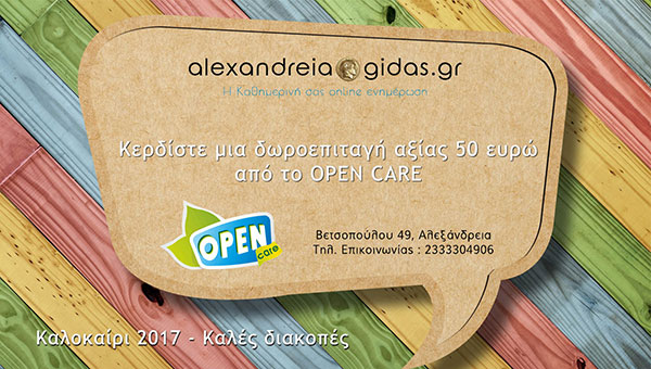 Κερδίστε ΔΩΡΕΑΝ μία δωροεπιταγή αξίας 50 ευρώ από OPEN CARE στην κλήρωση του Αλεξάνδρεια-Γιδάς!