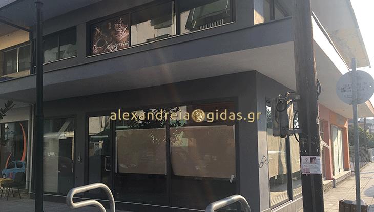 Τι μαγαζί ανοίγει απέναντι από το ΚΤΕΛ Αλεξάνδρειας – πως θα ονομάζεται! (φώτο)
