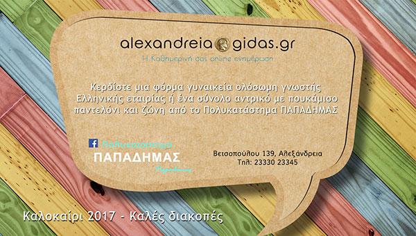 Κερδίστε επώνυμα αντρικά ή γυναικεία ρούχα από τον ΠΑΠΑΔΗΜΑ στην κλήρωση του Αλεξάνδρεια-Γιδάς!