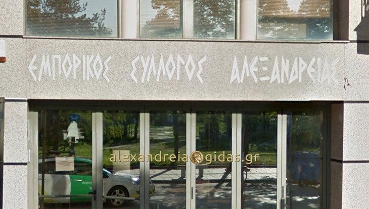 Κινδυνεύει με διάλυση ο Εμπορικός Σύλλογος Αλεξάνδρειας