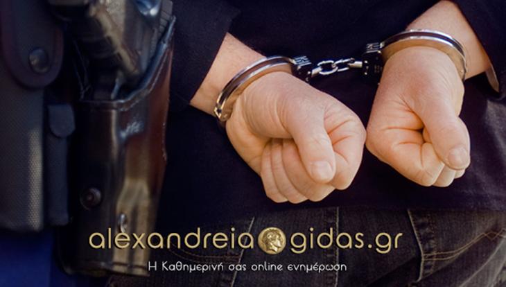Ακόμα μία σύλληψη για ναρκωτικά στην Ημαθία – δράστης ένας 42χρονος άντρας