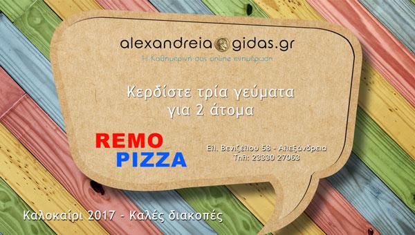 Κερδίστε ΔΩΡΕΑΝ τρία γεύματα για 2 άτομα στην REMO PIZZA στην κλήρωση του Αλεξάνδρεια-Γιδάς!