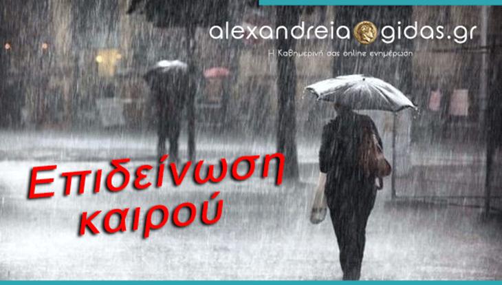 Έκτακτο δελτίο καιρού: Ισχυρές βροχές και καταιγίδες το Σάββατο