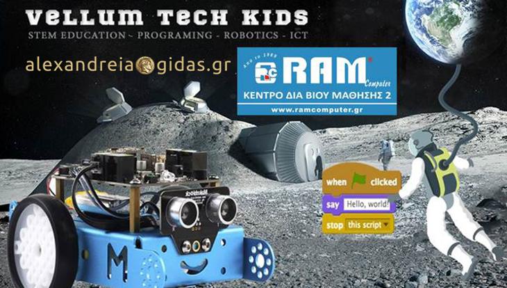 Εκπαιδευτικό πρόγραμμα ρομποτικής και για παιδιά από Β΄ Δημοτικού στη RAM Αλεξάνδρειας