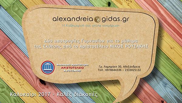 Κερδίστε ΔΩΡΕΑΝ δύο υποτροφίες για το μάθημα της Έκθεσης στο ΑΡΙΣΤΟΤΕΛΕΙΟ στην κλήρωση του Αλεξάνδρεια-Γιδάς!