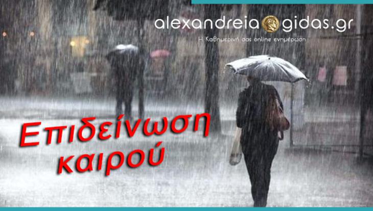 Δήμος Αλεξάνδρειας: ΠΡΟΣΟΧΗ έρχονται ισχυρές βροχές και καταιγίδες
