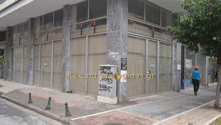 Τι μαγαζί ανοίγει στη γωνία της Βετσοπούλου με την Ταγμ. Γεωργούλη στην Αλεξάνδρεια (φώτο)