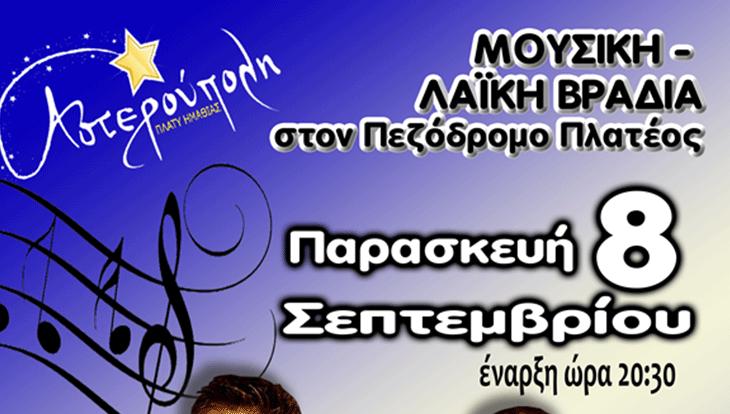 Μουσική – λαϊκή βραδιά διοργανώνει η Αστερούπολη στο Πλατύ