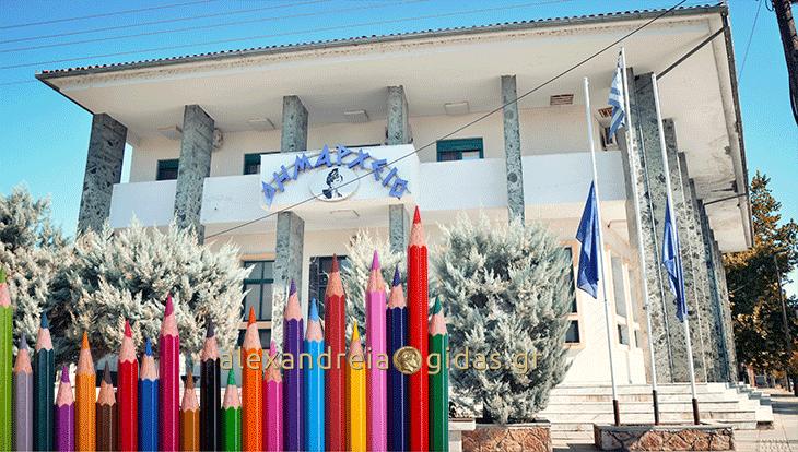 Σχολικά είδη για αυτούς που έχουν ανάγκη συγκεντρώνει ο δήμος Αλεξάνδρειας – βοηθήστε!
