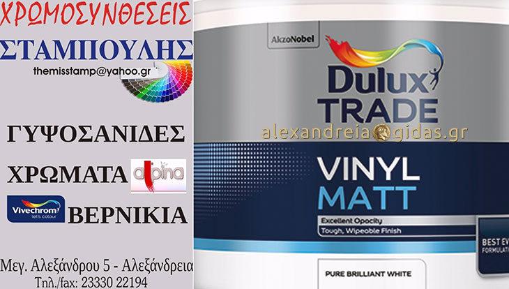 Το κορυφαίας ποιότητας χρώμα Dulux Trade αποκλειστικά στις ΧΡΩΜΟΣΥΝΘΕΣΕΙΣ ΣΤΑΜΠΟΥΛΗΣ σε απίστευτη τιμή!