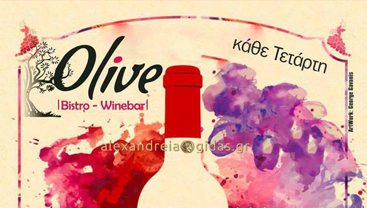 Δροσερά τα γνωστά κρασιά Ideodis στη μισή τιμή σήμερα στο OLIVE!