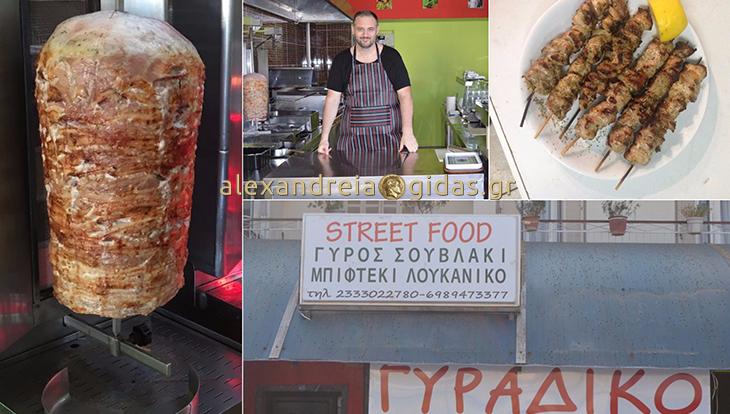 Ένα νέο κατάστημα άνοιξε στην Αλεξάνδρεια: STREET FOOD ΓΥΡΑΔΙΚΟ – δοκιμάστε σουβλάκι Χαλκηδόνας! (φώτο)