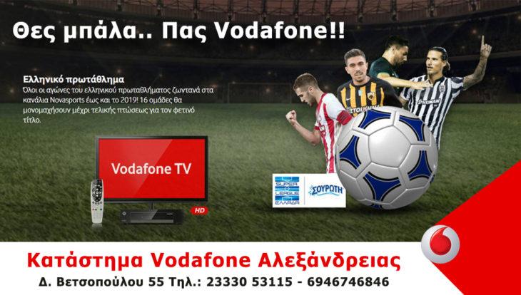 Θες μπάλα…πας Vodafone!!!