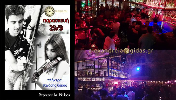 Ένα «ζεστό» live την Παρασκευή στο momenti….κιθάρα, βιολί και πλήκτρα..!!
