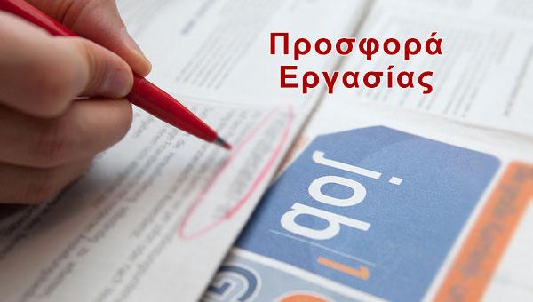 Ζητούνται άντρες και γυναίκες για πλήρη απασχόληση στην Αλεξάνδρεια