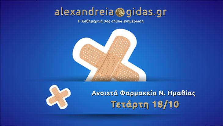 Ανοιχτά φαρμακεία Αλεξάνδρειας και εφημερεύοντα – διανυκτερεύοντα Ημαθίας Τετάρτη 18 Οκτωβρίου